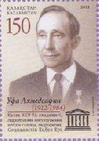 Ученый Уфа Ахмедсафин, 1м; 150 T