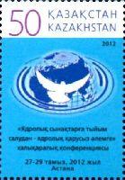 Международная конференция, 1м; 50 T