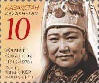 Певица Ж. Омарова, 1м; 10.0 T