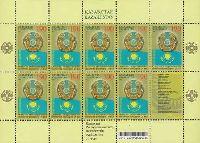 20 лет Государственным символам Казахстана, М/Л из 9м и купона; 190 T x 9