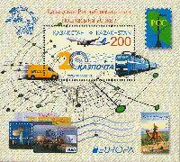 20 лет почты Казахстана, блок; 200 T