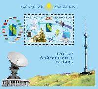 Региональное Содружество связи, блок; 200 T