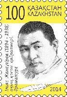 Поэт И. Джансугуров, 1м; 100 Т