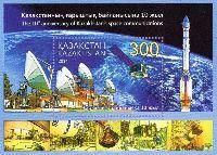 Космическая связь Казахстана, блок; 300 T