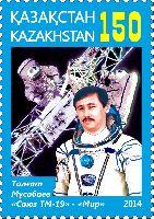 20 лет первому полету Талгата Мусабаева в космос, 1м; 150 T