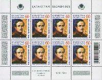 Русский поэт М. Лермонтов, М/Л из 8м; 60 T x 8