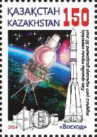 50 лет первому полету многоместного космического корабля, 1м; 150 T