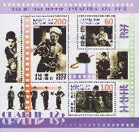 Мировое кино, Чарли Чаплин, блок из 3м; 60, 100, 200 T