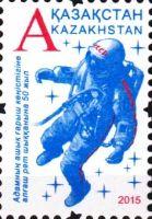 """50 лет первому выходу человека в открытый космос, 1м; """"А"""""""