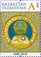 "20 лет Конституции Казахстанa, 1м; ""А"""