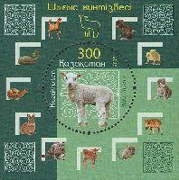 Год Овцы, блок; 300 T