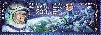 """50 лет первому выходу человека в открытый космос, 2м в сцепке; 200 T, """"B"""""""