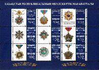 Ордена Казахстана, блок из 9м; 100 T x 9