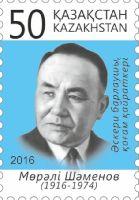 Военный разведчик М. Шаменов, 1м; 50.0 Т