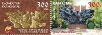 Совместный выпуск Казахстан-Россия, Битва за Москву, 2м в сцепке; 300 T x 2
