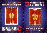 """25 лет первой марке Казахстана, тет-беш, 2м; """"С"""" x 2"""