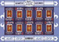 """25 лет первой марке Казахстана, тип III, М/Л из 10м; """"С"""" x 10"""