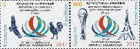 """25-летие дипломатических отношений Казахстан-Франция, 2м в сцепке; """"С"""", 500 Т"""