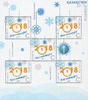 """С Новым годом, тип III, М/Л из 5м; """"С"""" x 5"""