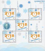"""С Новым годом, тип VI, М/Л из 5м; """"С"""" x 5"""