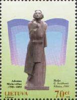 Памятник А.Мицкевичу, 1м; 70ц