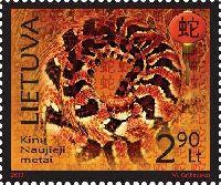 Год Змеи, 1м; 2.90 Лита