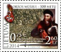 500 лет Битвы под Оршей, 1м; 2.60 Лита