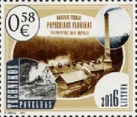 Бумажная фабрика, 1м; 0.58 Евро