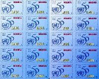 """50-летие ООН, """"Stampcard"""", 2 карты; 0.90 Лей x 10, 1.50 Лей x 10"""