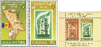 """50-летие первого выпуска марок по программе """"ЕВРОПА"""", 2м + блок из 2м; 1.50, 15.0 Лей х 2"""