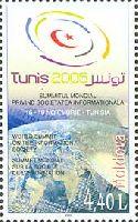 Всемирный саммит Тунис-2005, 1м; 4.40 Лей