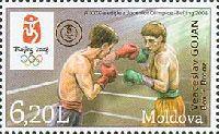 В.Гоян - Бронзовый призер Олимпиады, бронзовая надпечатка на № 359 (ОИ в Пекине'08), 1м; 6.20 Лея