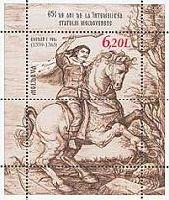 650-летие Молдовы, блок; 6.20 Лея