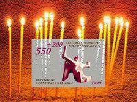 Память о войне, блок; 550+200 Драм