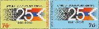 25 Годовщина Независимости Нагорного Карабаха, 2м; 70 Драм х 2