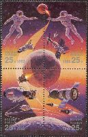 Russia-USA joint issue, Space cooperation, bloc of 4v; 25 R x 4