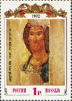 Живопись, Андрей Рублев, 1м; 1 руб