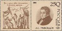 Русский поэт А.С.Грибоедов, 1м + купон; 250 руб