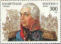 Фельдмаршал М.И.Кутузов, 1м; 300 руб