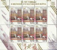 50-летие Победы, М/Л из 6м; 500 руб x 6