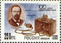 100-летие изобретения радио, 1м; 250 руб