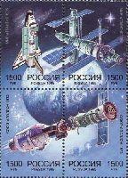 Космос, Сотрудничество Россия-США, 4м в квартблоке; 1500 руб x 4