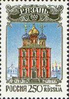 900-летие Рязани, 1м; 250 руб