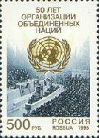 50-летие ООН, 1м; 500 руб