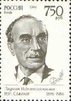 Нобелевский лауреат aкадемик Н.Н.Семенов, 1м; 1000 руб
