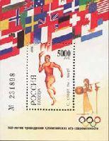 100-летие Олимпийских игр, блок; 5000 руб