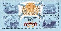 300 лет российскому флоту, блок; 1000 руб x 4