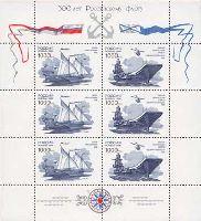 300 лет российскому флоту, М/Л из 6м; 1000 руб x 6