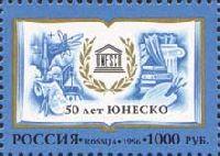 ЮНЕСКО, 1м; 1000 руб