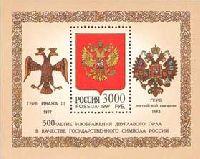 500 лет национальной символике, блок; 3000 руб